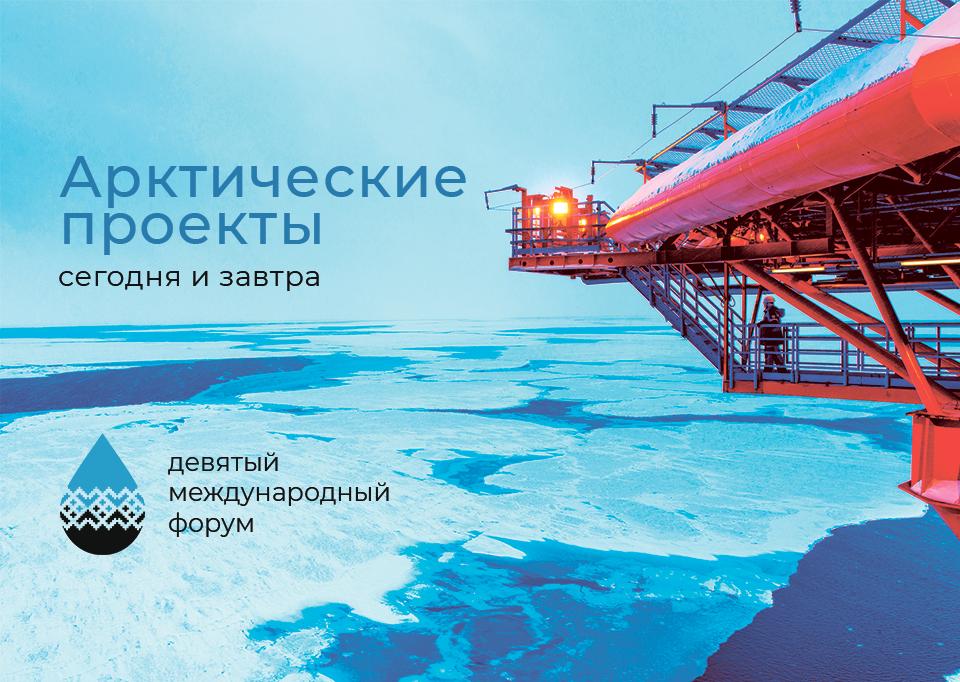 В Архангельске идет подготовка к IX международному форуму «Арктические проекты – сегодня и завтра»